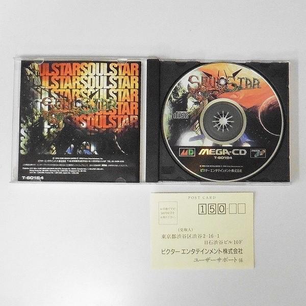 メガCD MEGA-CD ソフト ビクター ソウルスター_3