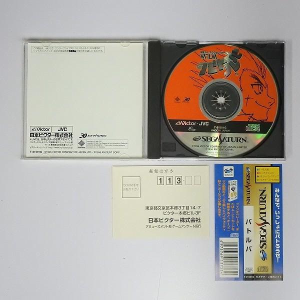 ビクター Vサターン スペシャルパック / RG-JX2_3