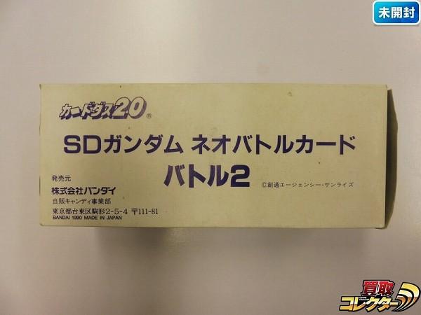 カードダス SDガンダム ネオバトルカード バトル2 1箱 当時物_1