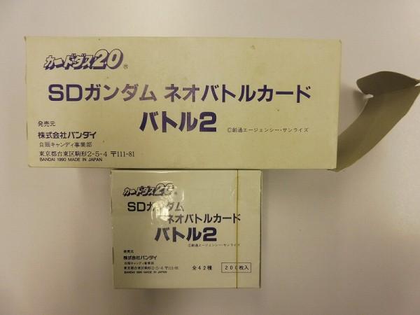 カードダス SDガンダム ネオバトルカード バトル2 1箱 当時物_2