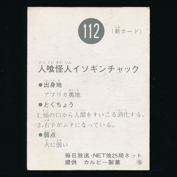 旧 カルビー 仮面ライダー スナックカード No.112 S すいこる_3