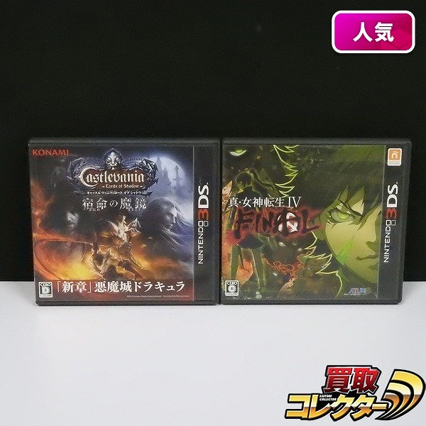 3DS ソフト キャッスルヴァニア 宿命の魔鏡 真・女神転生Ⅳ FINAL_1