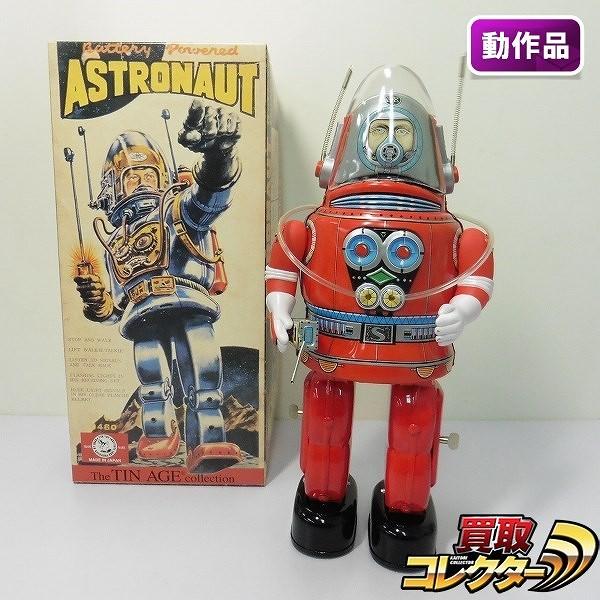 大阪ブリキ玩具資料室 ASTRONAUT ブリキ 電動 復刻版 全高約33cm_1
