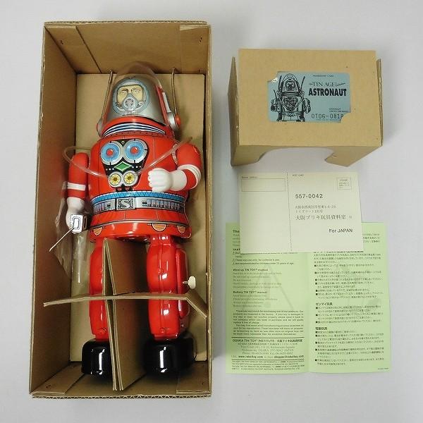大阪ブリキ玩具資料室 ASTRONAUT ブリキ 電動 復刻版 全高約33cm_2