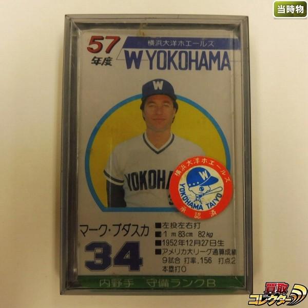 タカラ プロ野球ゲーム カード 57年度 横浜大洋ホエールズ 32枚