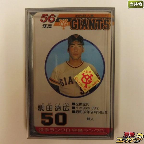タカラ プロ野球ゲーム カード 読売ジャイアンツ 56年度版_1