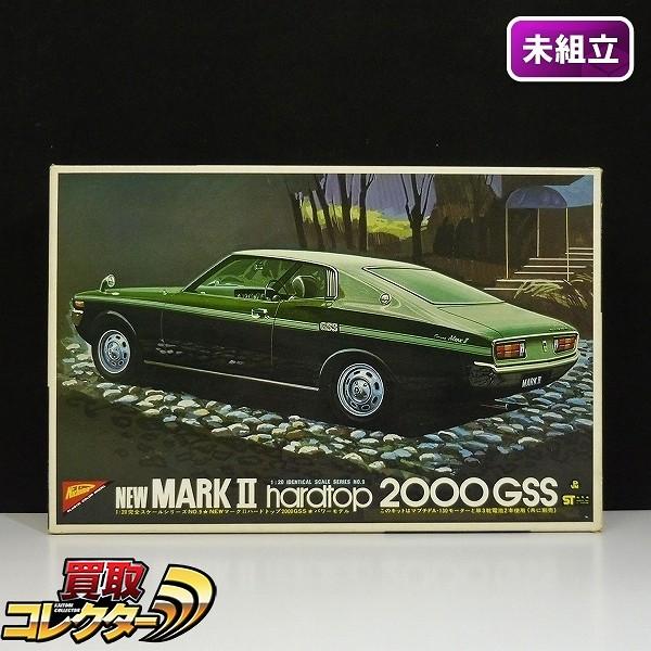ニチモ 1/20 NEW マークII ハードトップ 2000 GSS パワーモデル