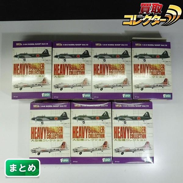 F-toys 1/144 大型機コレクション 13 ノーマル 全6種 + シークレット 1種