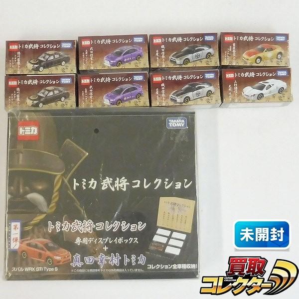 トミカ 武将コレクション 全6種 + トミカ 武将コレクション 専用ディスプレイボックス_1
