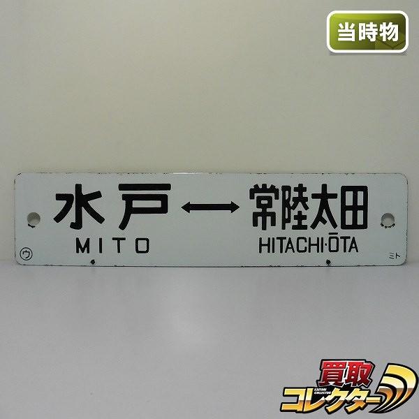 行先板 サボ 両面 凹文字 水戸-常陸太田/水戸-常陸大宮 ホーロー