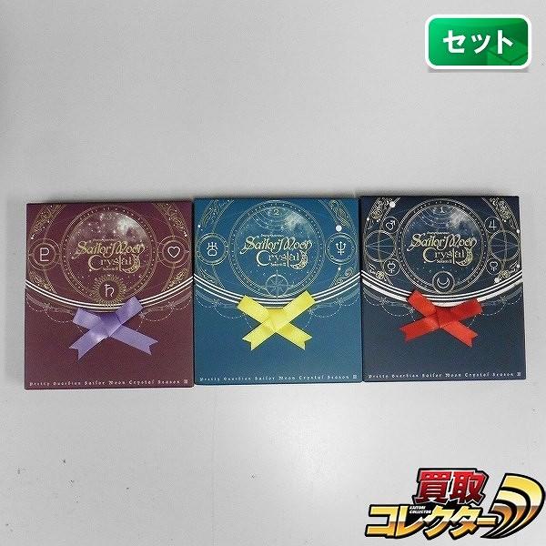BD 美少女戦士セーラームーンCrystal season III 第3期 全3巻