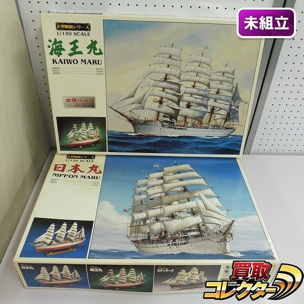 アオシマ 1/150 大型帆船シリーズ 日本丸 海王丸