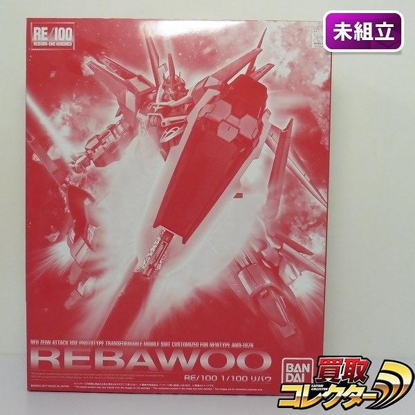 RE/100 1/100 AMX-107R リバウ プレバン限定