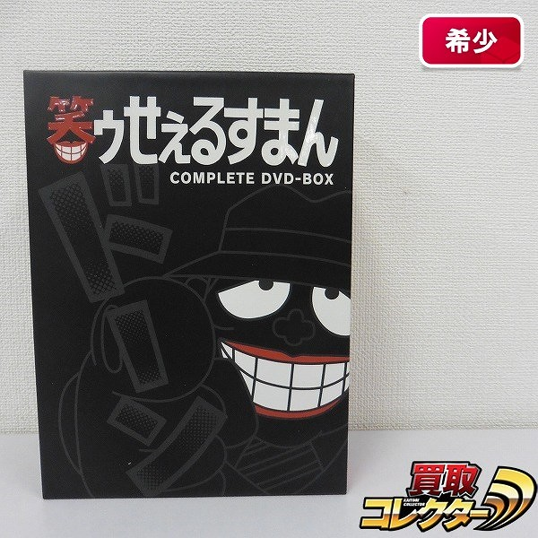 笑ゥせぇるすまん 完全版 DVD-BOX