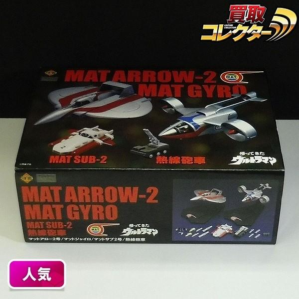 FEWTURE MODELS EX合金 マットアロー2号 マットジャイロ マットサブ2号 熱線砲車
