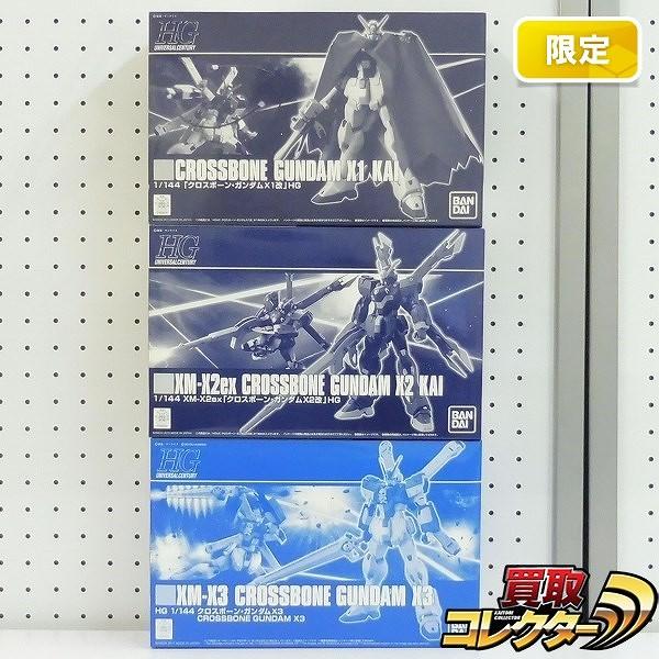 バンダイ HG 1/144 クロスボーン・ガンダム X1改 X2改 X3