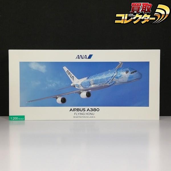 全日空商事 1/200 エアバス A380 FLYING HONU JA381A / NH20143