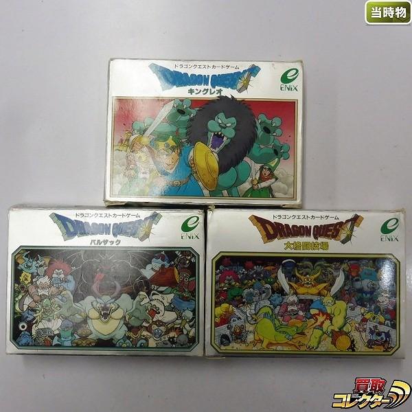 ドラゴンクエスト カードゲーム キングレオ バルザック 大格闘技場_1