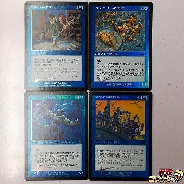 MTG Foil 日本語版 蓄積した知識 フェアリーの大群 オーラ泥棒 沿岸の海賊行為_1