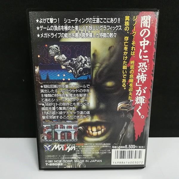 メガドライブ MD ソフト メサイヤ ジノーグ_2
