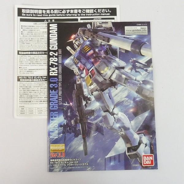 MG 1/100 ガンダムver.3.0 クリアカラー ガンダムベース限定_2