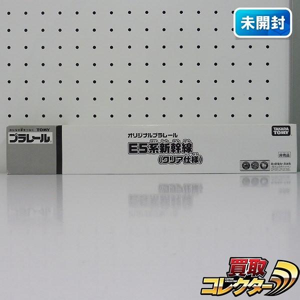 プラレール オリジナルプラレール E5系 新幹線 クリア仕様_1