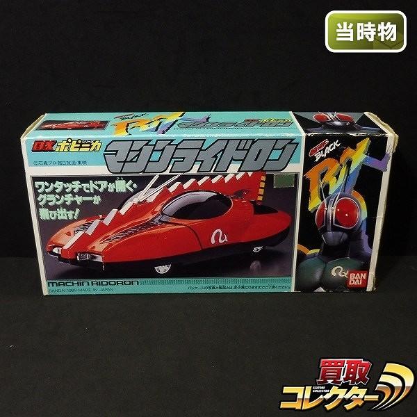 バンダイ DXポピニカ 仮面ライダーBLACK RX マシンライドロン