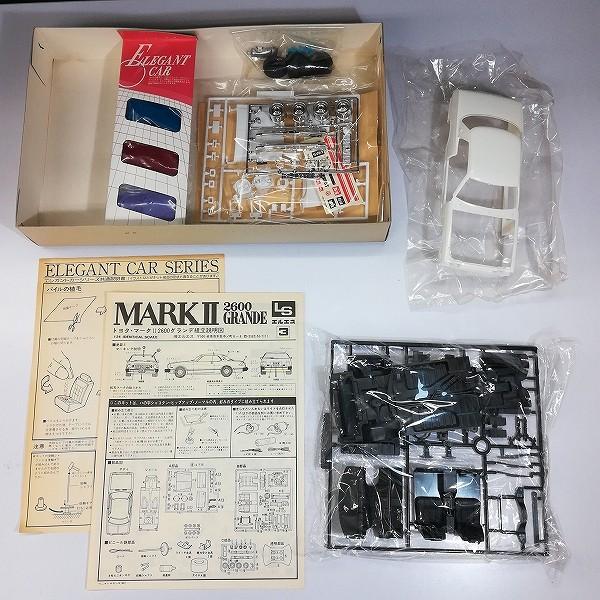1/24 エルエス マークII 2600 グランデ アリイ セリカスープラ U.S.仕様 1982年 他_3