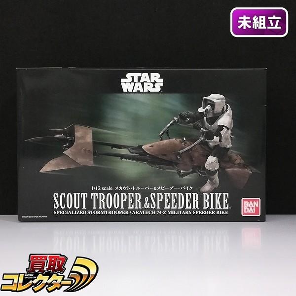 バンダイ STAR WARS 1/12 スカウトトルーパー&スピーダーバイク