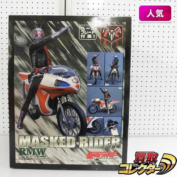 レインボー造型企画 RMW 1/5 仮面ライダー1号&新サイクロン号