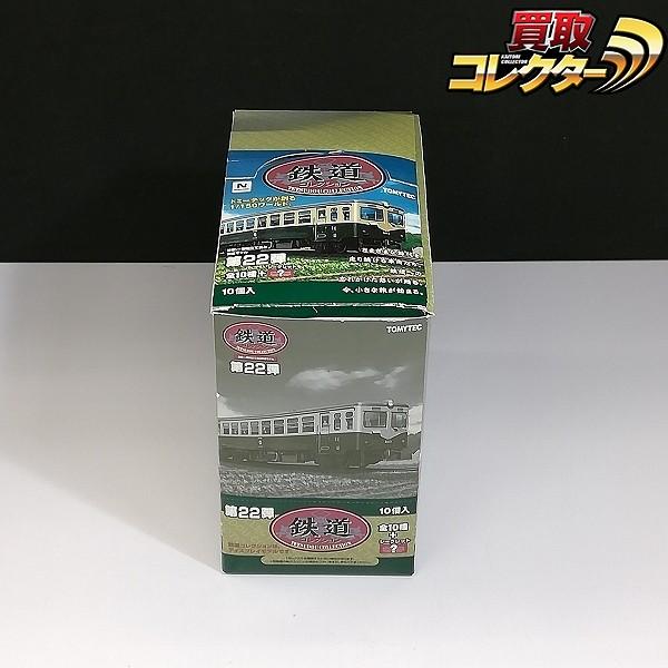 鉄道コレクション 第22弾 シークレット含む 12種