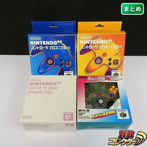 任天堂 NINTENDO64 アスキーパッド64 + コントローラブロス 3色