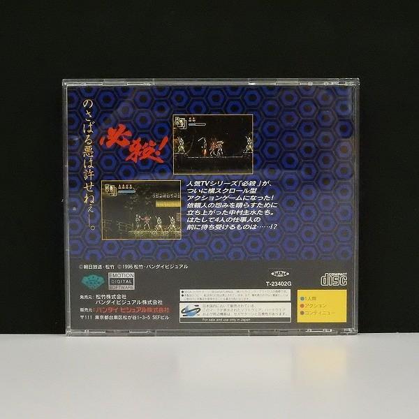 セガサターン ソフト バンダイビジュアル 必殺!_2