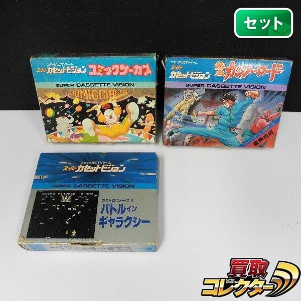 スーパーカセットビジョン ソフト コミックサーカス 熱血カンフーロード アストロウォーズ II バトルインギャラクシー