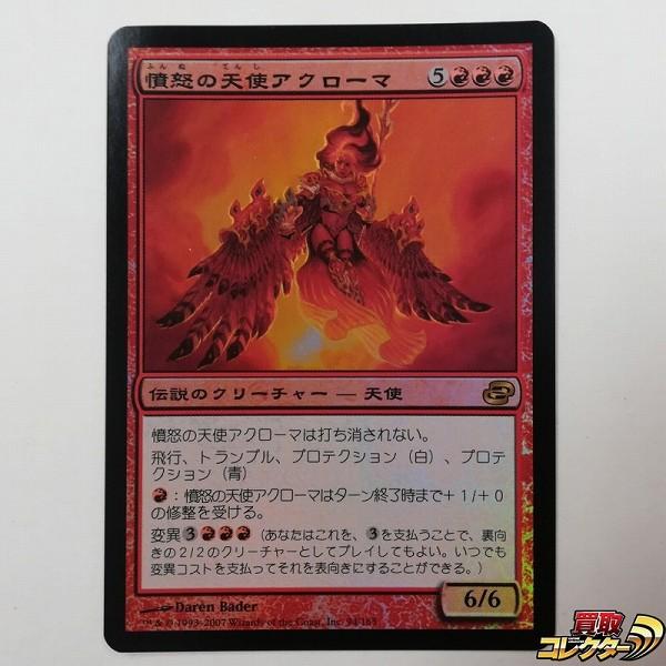 MTG 憤怒の天使アクローマ Foil 日本語版 PLC 赤 レア レガシー