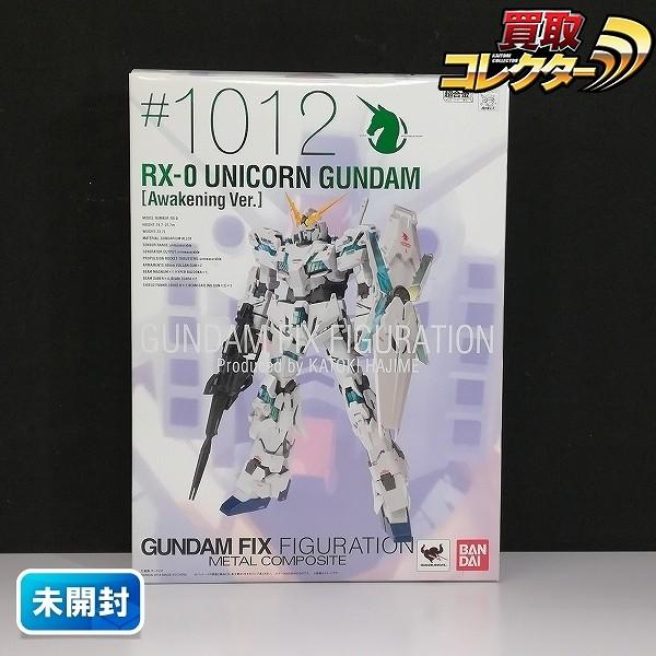 GUNDAM FIX FIGURATION METAL COMPOSITE #1012 ユニコーンガンダム 覚醒仕様
