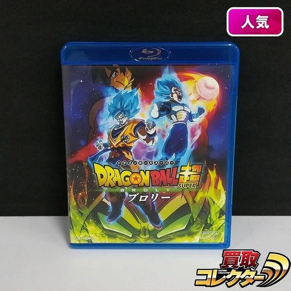 Blu-ray ドラゴンボール超 ブロリー