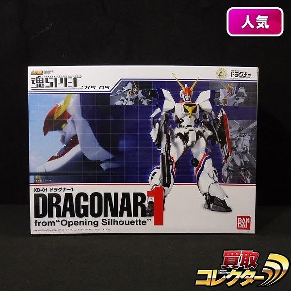 魂SPEC XS-05 機甲戦記ドラグナー XD-01 ドラグナー1 from Opening Silhouette_1