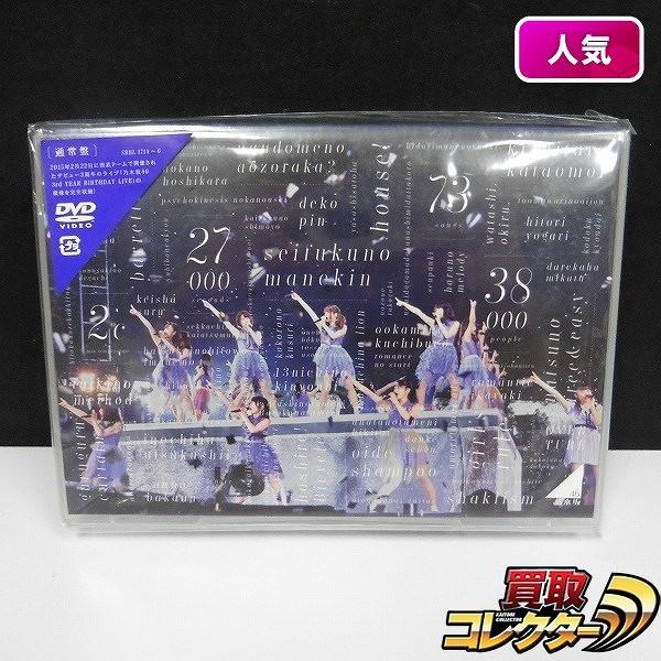 DVD 乃木坂46 3rd YEAR BIRTHDAY LIVE 2015.2.22 SEIBU DOME_1