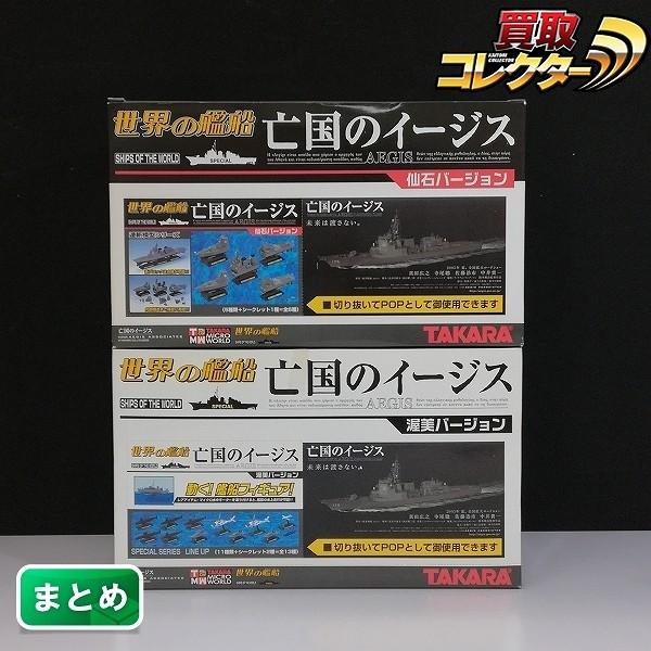タカラ 世界の艦船 亡国のイージス 仙石バージョン 渥美バージョン 各1BOX_1