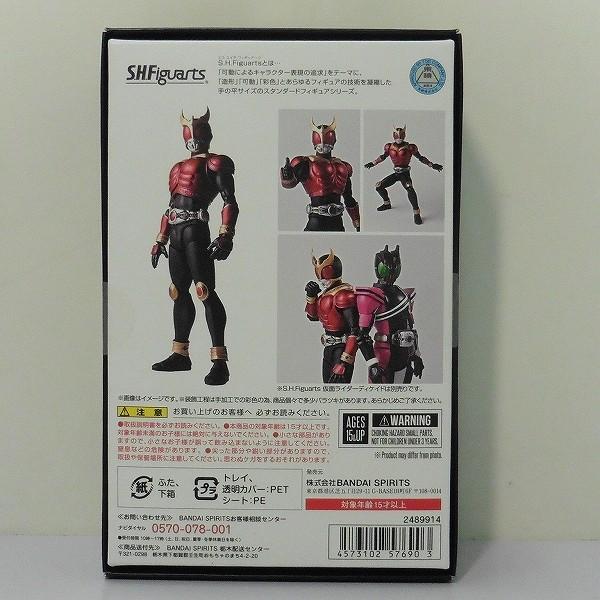 S.H.Figuarts 真骨彫製法 仮面ライダークウガ マイティフォーム(仮面ライダーディケイドVer.)_2