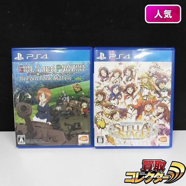 PS4 ソフト ガールズ&パンツァー ドリームタンクマッチ + アイドルマスター ステラステージ