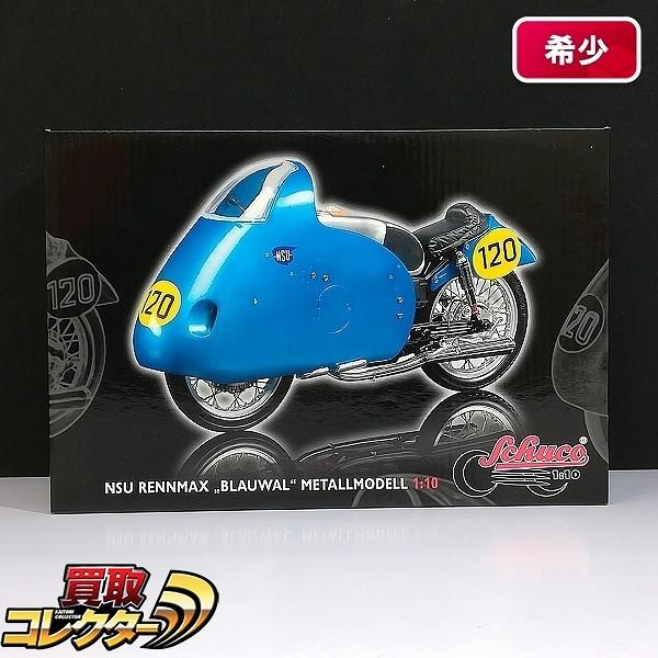 シュコー 1/10 NSU RENNMAX BLAUWAL メタルモデル