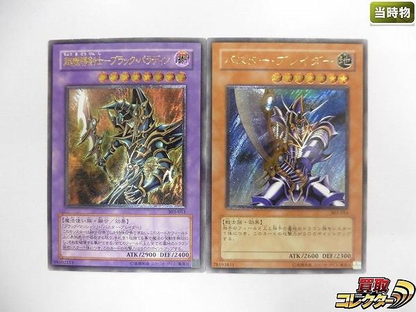 遊戯王 アルティメットレア バスター・ブレイダー 303-054 超魔導剣士 ブラック・パラディン 303-051
