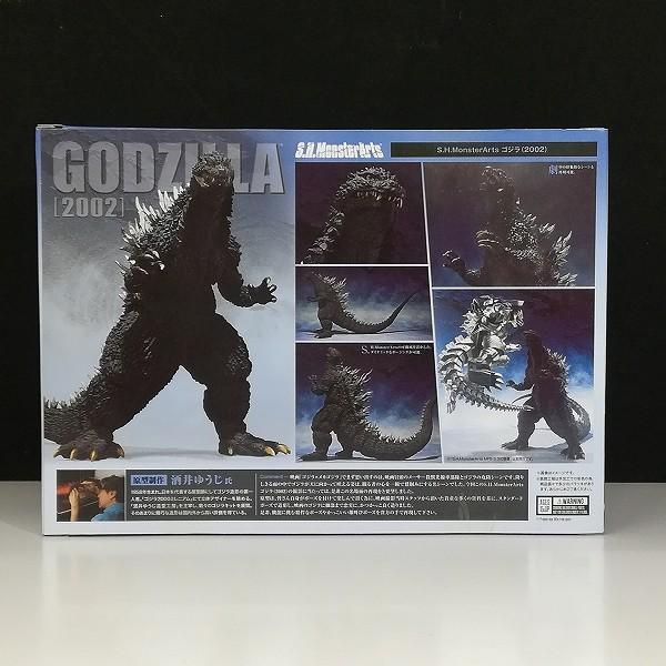バンダイ S.H.MonsterArts ゴジラ 2002_2