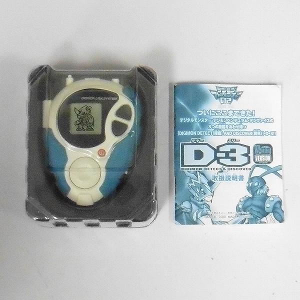 デジモンアドベンチャー 02 D-3 V-MON VERSION Vブルー_2