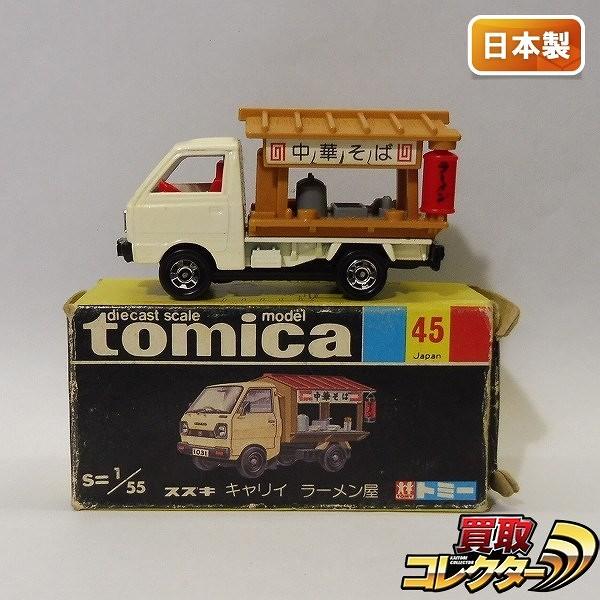 トミカ 黒箱 45 スズキ キャリイ ラーメン屋 日本製