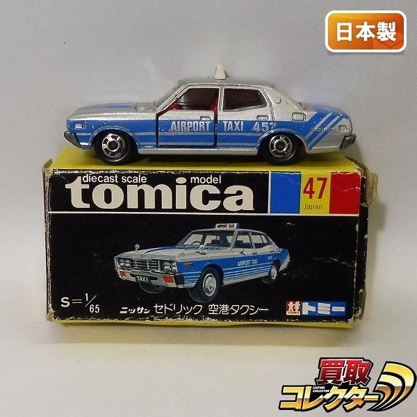 トミカ 黒箱 47 ニッサン セドリック 空港タクシー 日本製