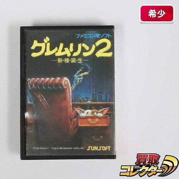 ファミコン ソフト サンソフト グレムリン2 -新・種・誕・生-_1