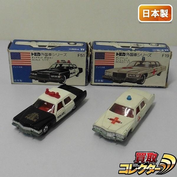トミカ 青箱 外国車シリーズ F51 キャデラック ポリスカー F19 キャデラック アンビュランス_1